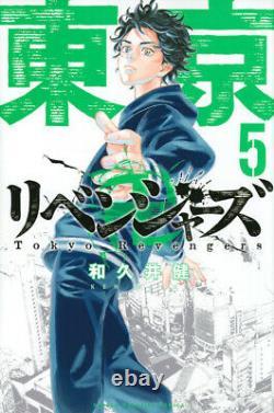 NEW SealedJAPANESE LANGUAGE TOKYO MANJI REVENGERS Vol. 1-23 Complete comics